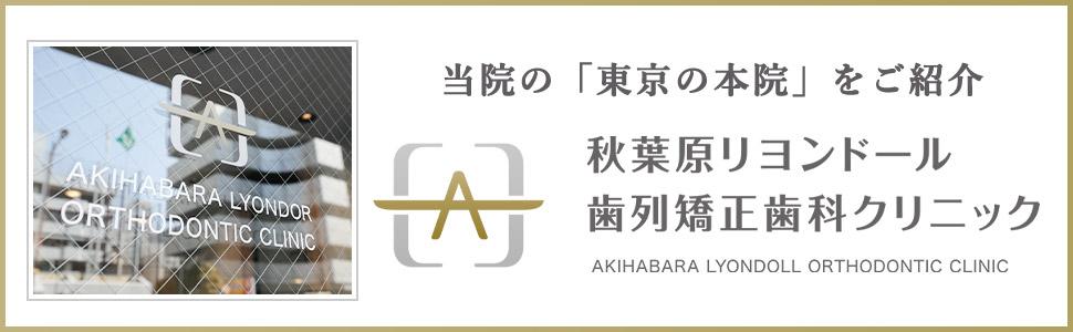東京の本院 秋葉原リヨンドール歯列矯正歯科クリニック